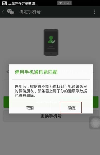 微信注销账号还可以再申请吗|微信注销账号申请操作流程
