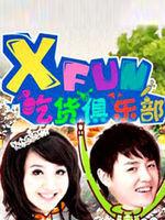 XFun吃货俱乐部