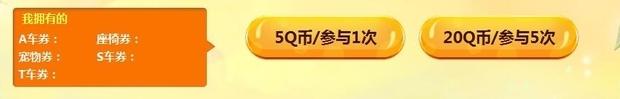 《QQ飞车》小橘子的金树叶