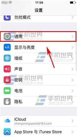 苹果iphone6splus如何设置锁屏时间?