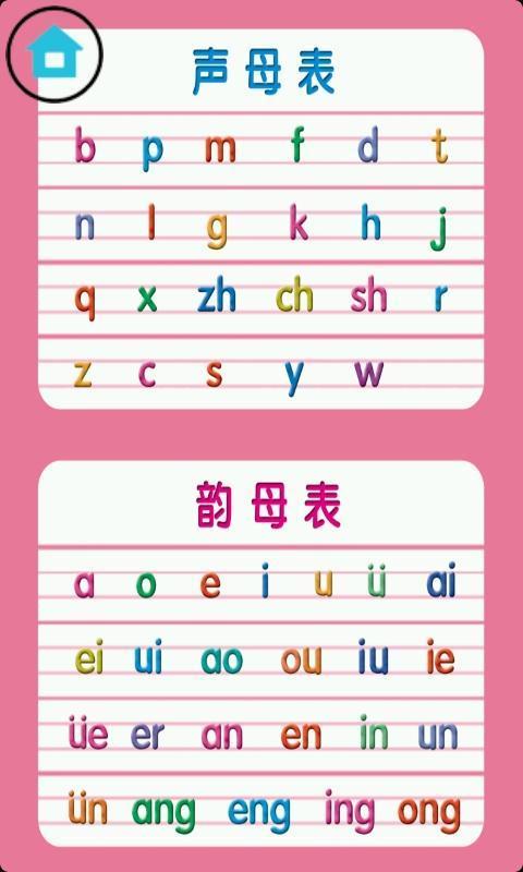 猜字游戏_儿童拼音速学宝典_360手机助手