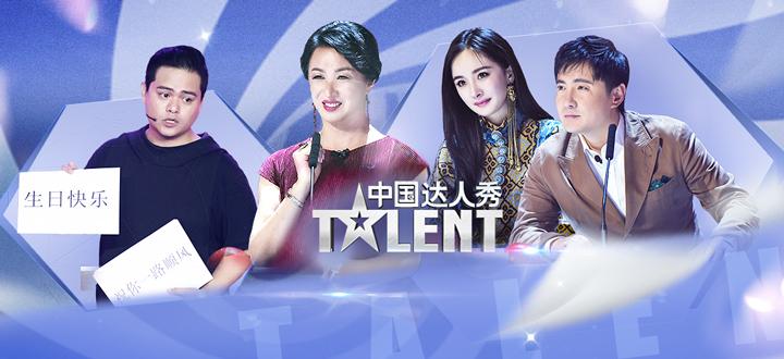 中國達人秀6