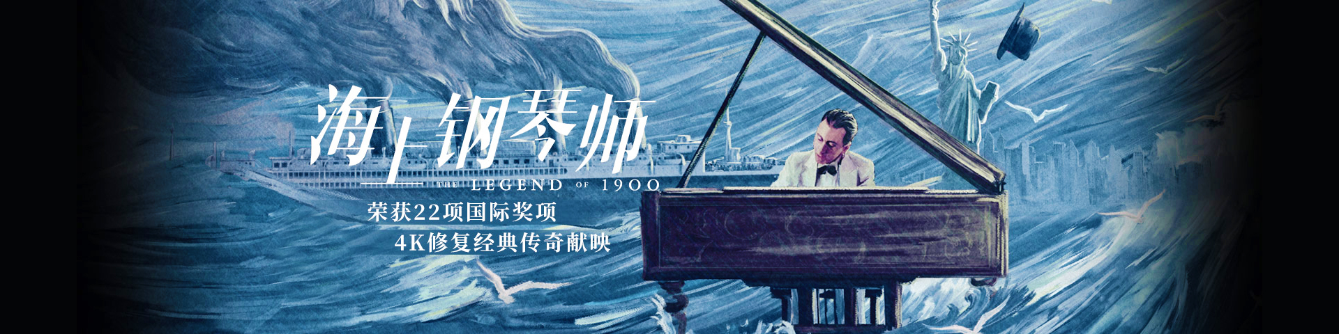 海上钢琴师 高清