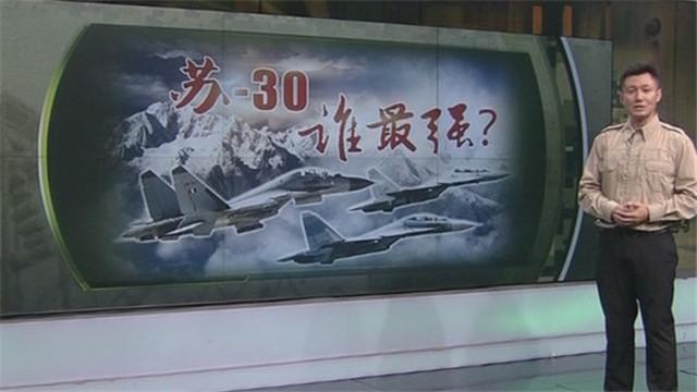《军情解码》20150925 中国周边苏-30战机