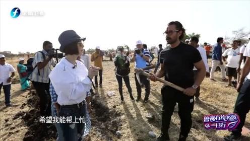 鲁豫、阿米尔·汗一起与志愿者挖蓄水沟 对抗干旱