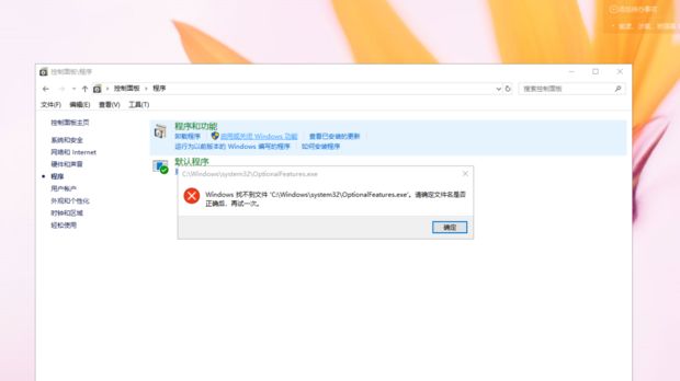 wim10启用或关闭windows功能,弹出