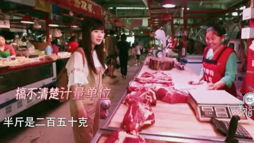 福原爱菜市场买半斤牛肉,不懂中国计量单位,一脸的蒙圈