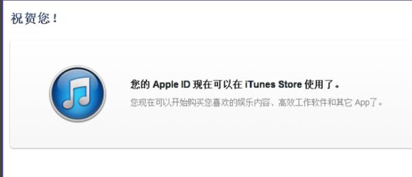 苹果手机登录账户显示 此Apple ID尚未在iTune