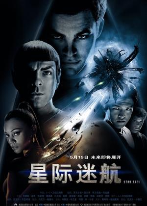 星际迷航11