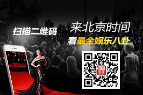 北京時間娛樂頻道