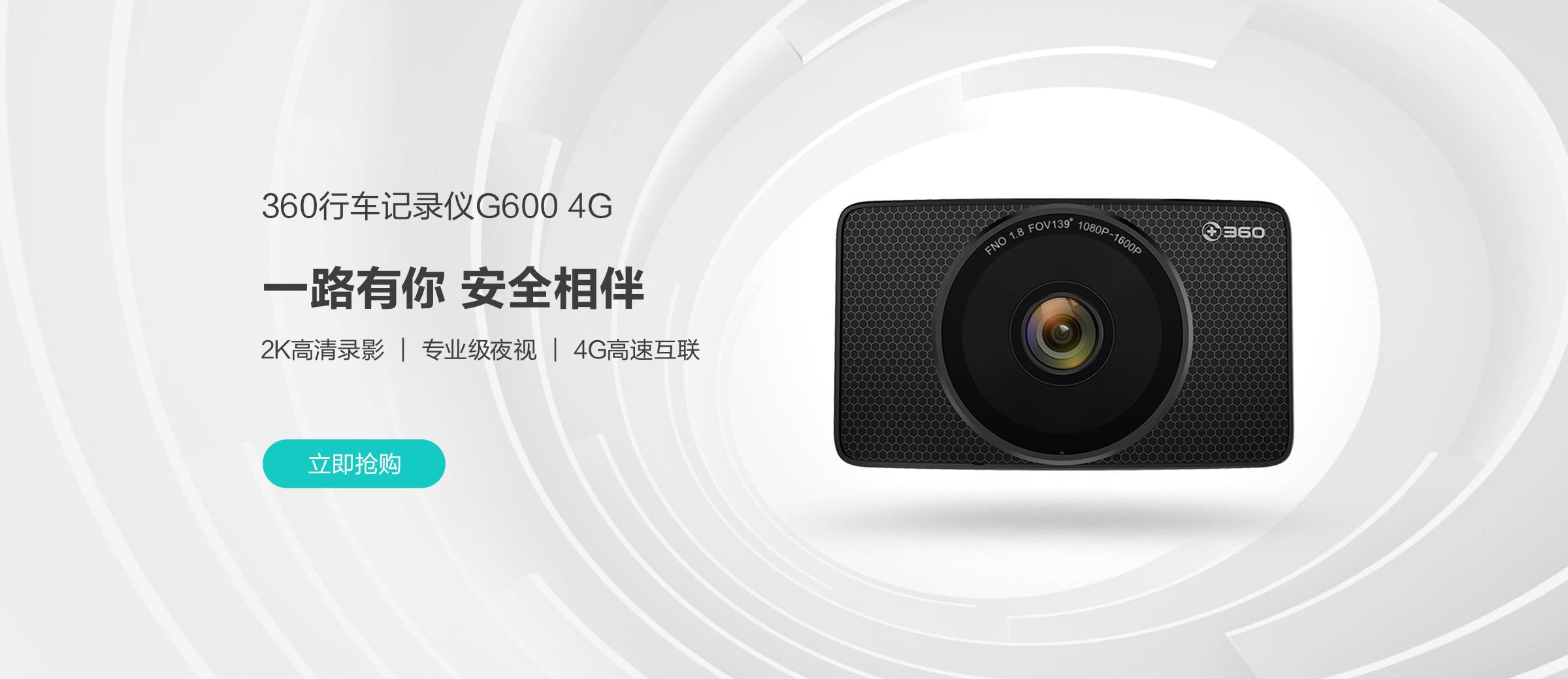 记录仪G600 4G