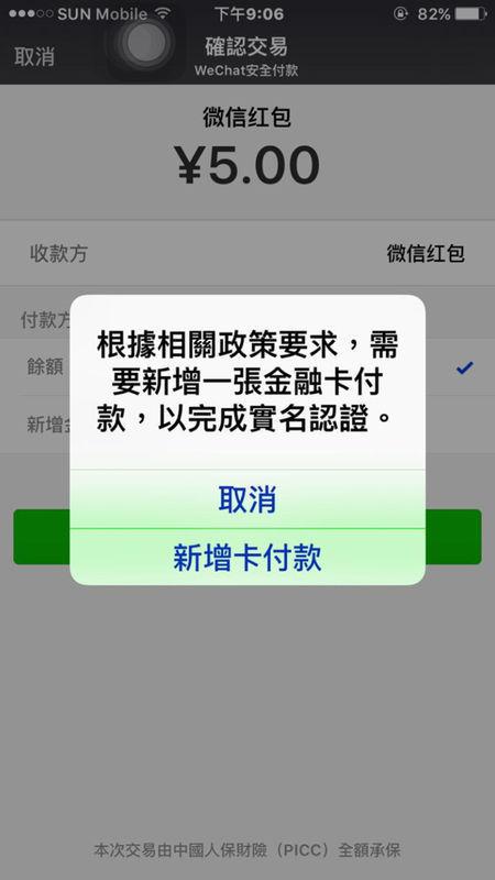我的微信红包发不了我在香港 没内地银行卡怎