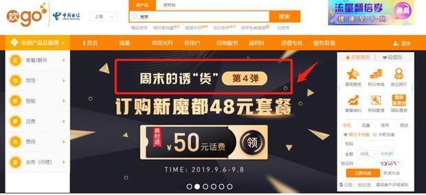 上海天翼网上营业厅有什么周末特惠的而活动么?