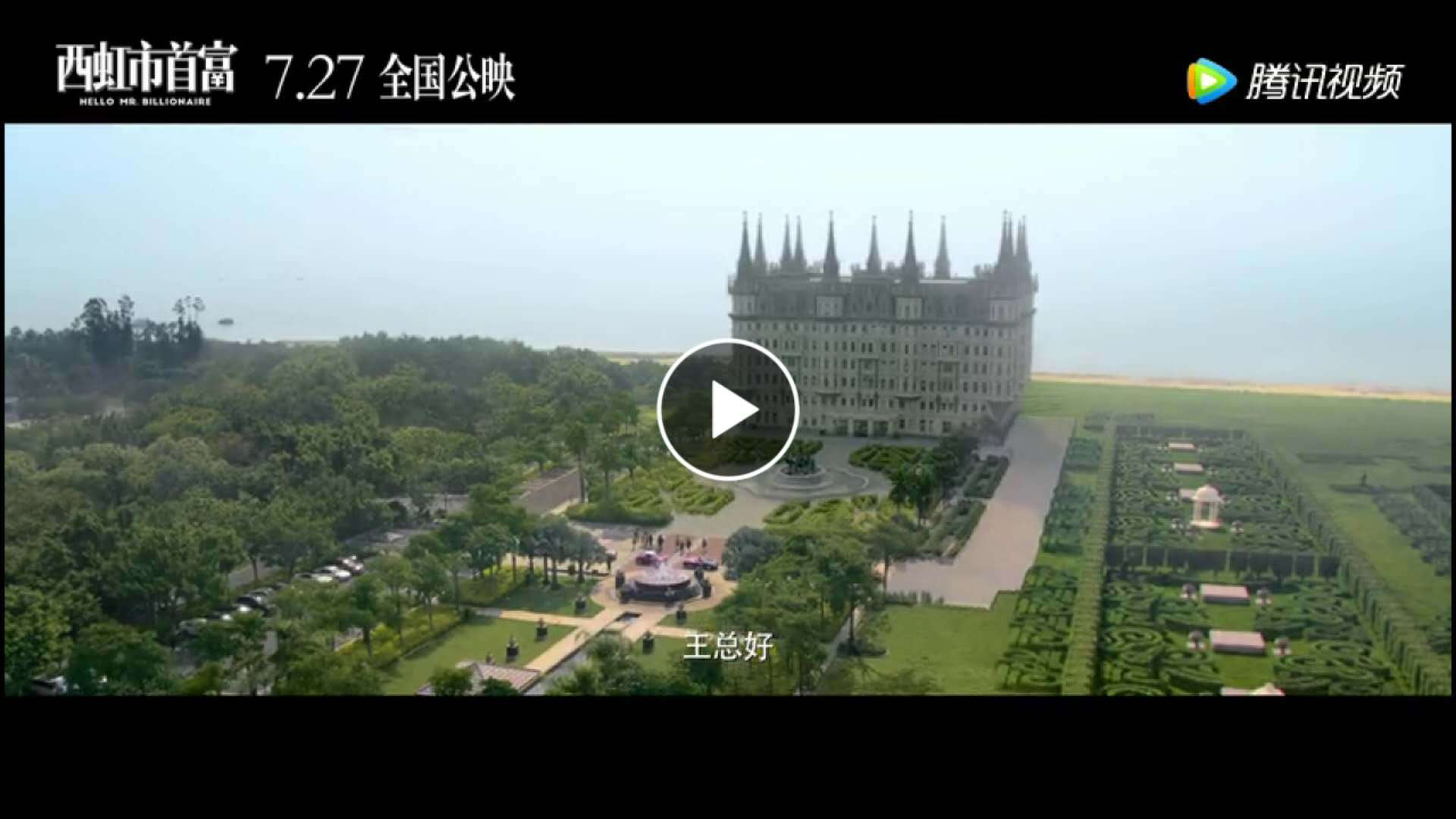 電影 西虹市首富 拍攝地城堡