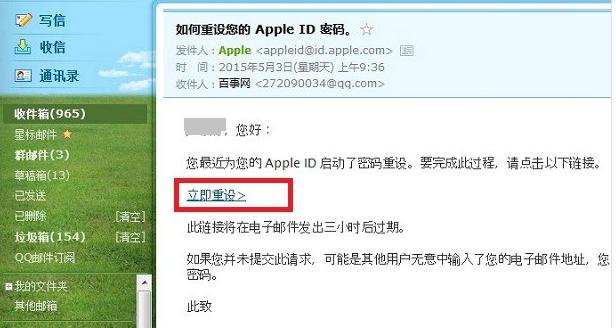 受信任的手机在美国,中国如何重设苹果id秘密(图8)