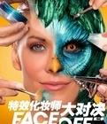 特效化妆师大对决第五季