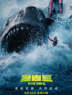 (高清)巨齒鯊
