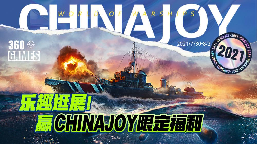 《战舰世界》乐趣逛展赢ChinaJoy限定福利