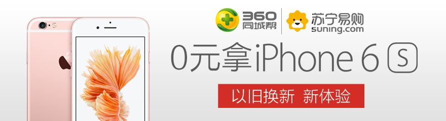 0元拿iPhone6S,苏宁以旧换新新体验!