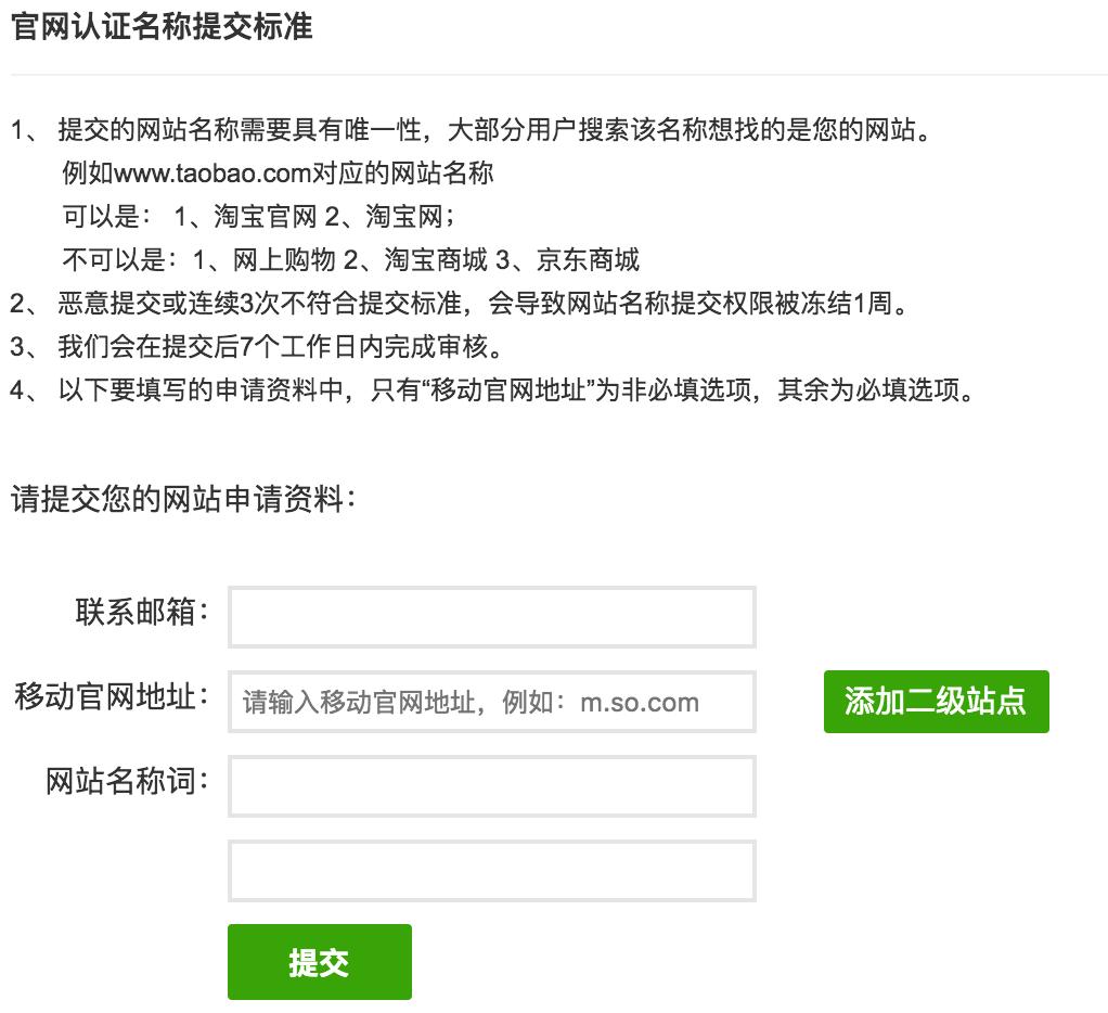 360官网认证