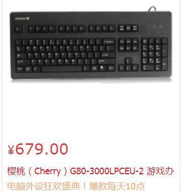 推荐一个玩游戏的键盘