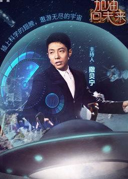 中国达人秀会员版
