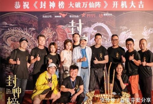 奇幻電影《封神榜大破萬仙陣》于6月25日在象山影視城開機
