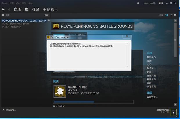 绝地求生Failed to initialize BattlEye Service: Kernel