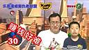 【酷爱游戏解说】乐高漫威复仇者联盟30赚钱好难,解锁经典版蚁人