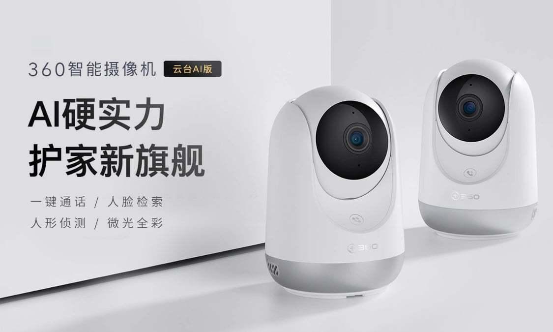 智能摄像机 云台AI版