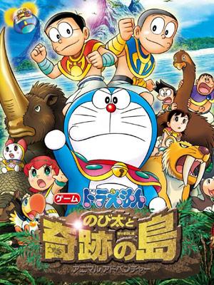 哆啦A梦剧场版32:大雄与奇迹之岛