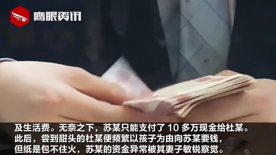 女子假称生了儿子诈骗246万,结果情夫报警了