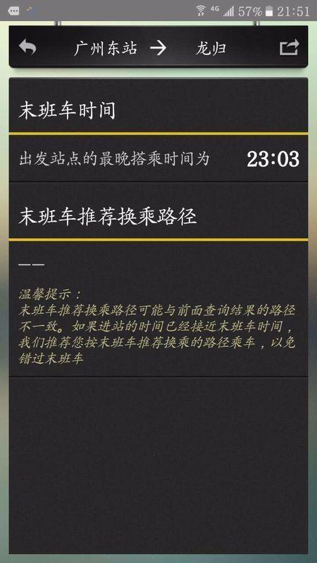 广州东站地铁始到龙归地铁站最晚几点停运?