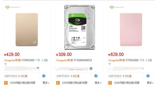 买希捷硬盘在京东买还是淘宝啊,会不会买到假