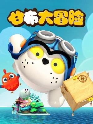甘布大冒险DVD海报剧照