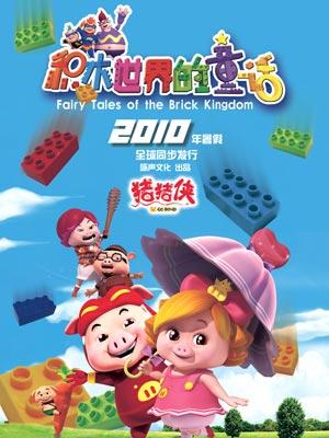 豬豬俠5:積木世界的童話故事