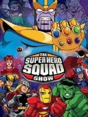 超级英雄小队第一季