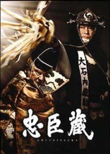 忠臣藏04版