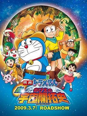 哆啦A梦剧场版29:新大雄的宇宙开拓史