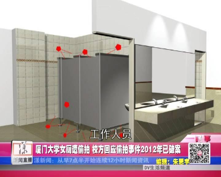 厦大厕所门种子_据悉,有多组照片来自于厦门大学内的一个公共厕所.