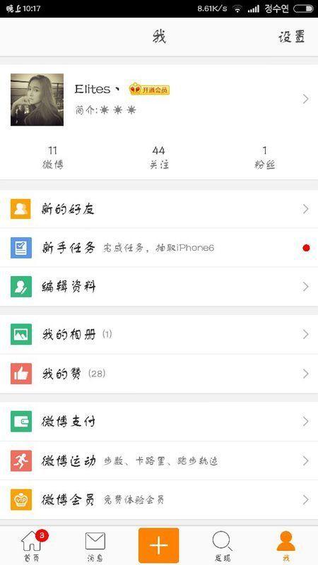 我的新浪微博是QQ登的 怎么看微博账号密码
