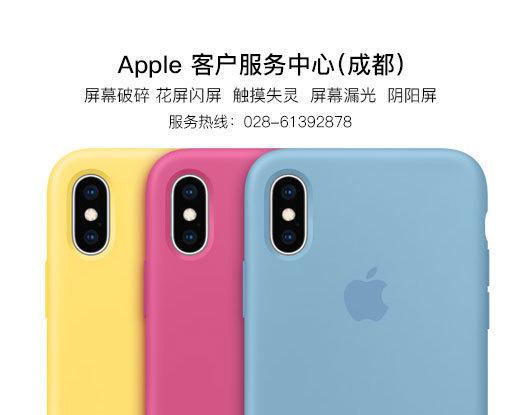 iphone7手机屏幕上出现一条竖线该怎么去掉?