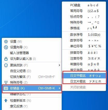 2345王牌输入法怎么打日语,2345输入法输入日语的方法