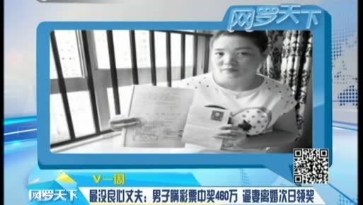 最没良心丈夫:男子瞒彩票中奖460万 逼妻离婚次日领奖