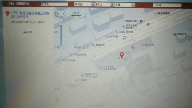 想知道: 黄冈市工商银行三台河支行全称