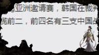 英雄联盟S8在韩国举行引网友吐槽吃鸡邀请赛中国怎么被针对的