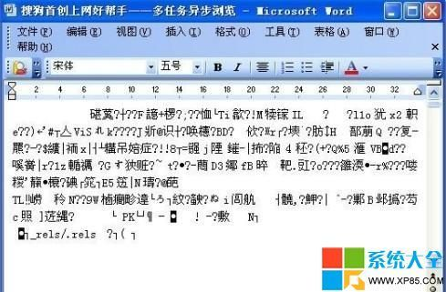 docx怎么打开,怎么打开docx文件,怎样打开docx文件,如何打开docx文件