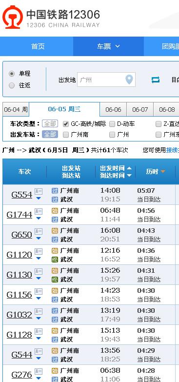 广州到武汉坐高速铁路全程大约行多少小时了?