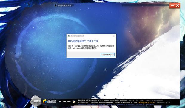 打开剑灵就提示腾讯游戏登录程序 已停止工作