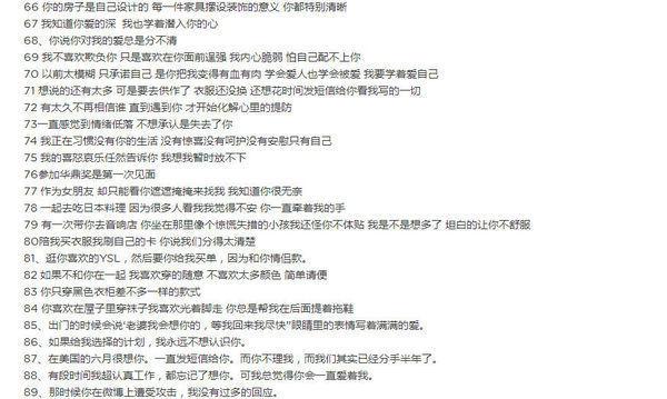 郑爽在书里写100件事情表白胡彦斌,她爱得这么
